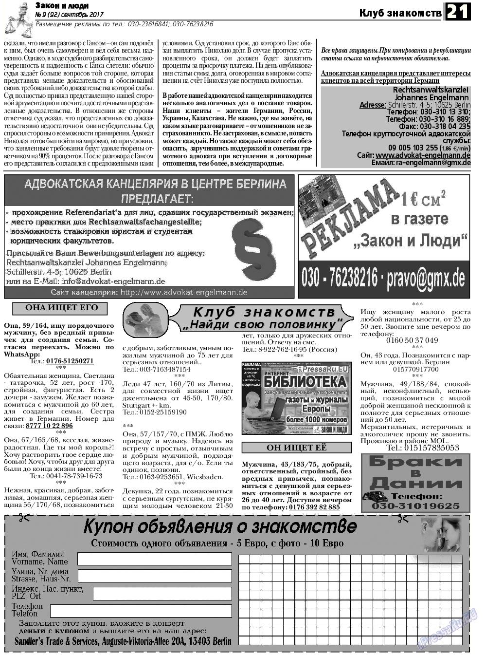 Закон и люди (газета). 2017 год, номер 9, стр. 21