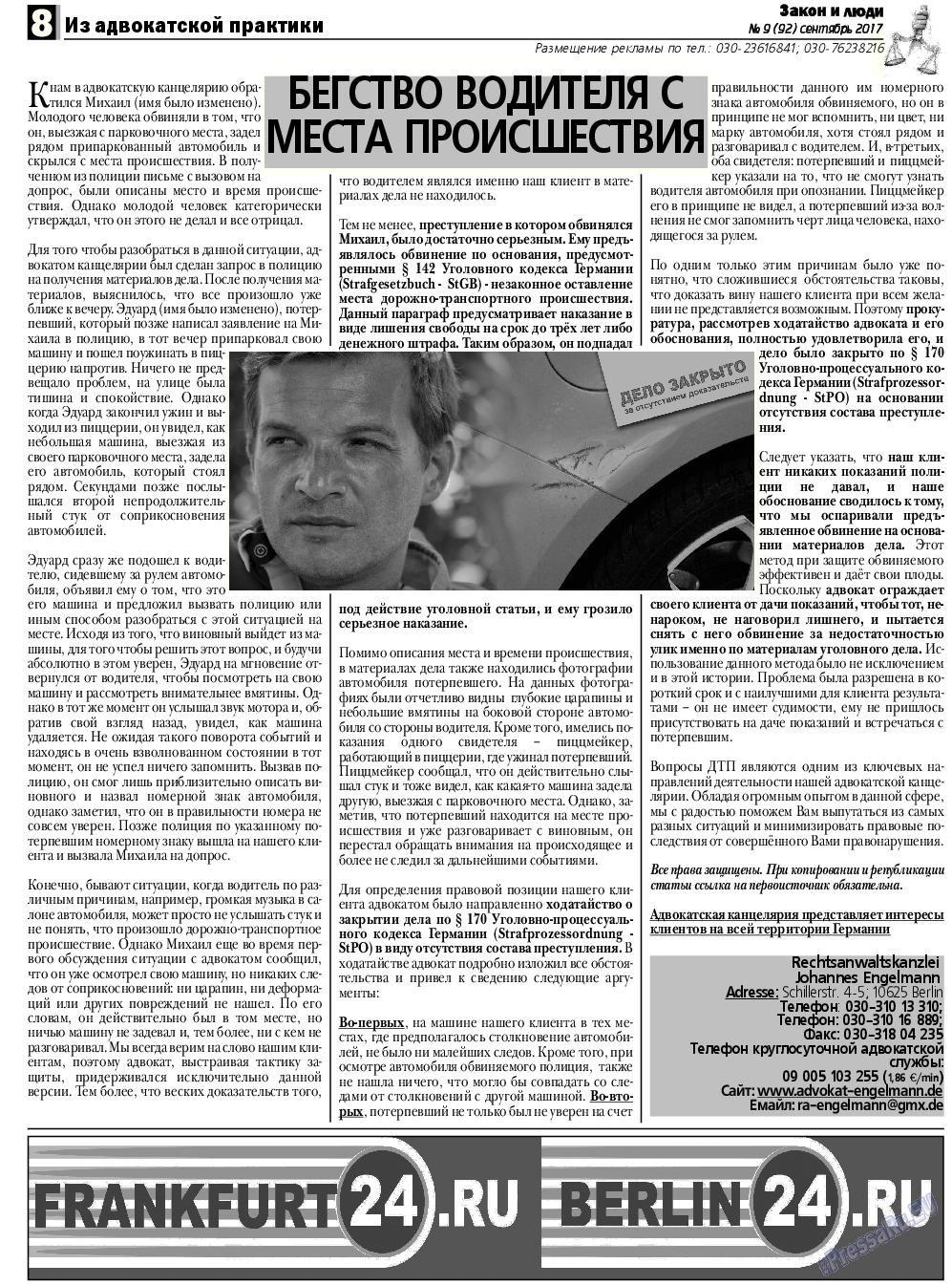 Закон и люди (газета). 2017 год, номер 9, стр. 8
