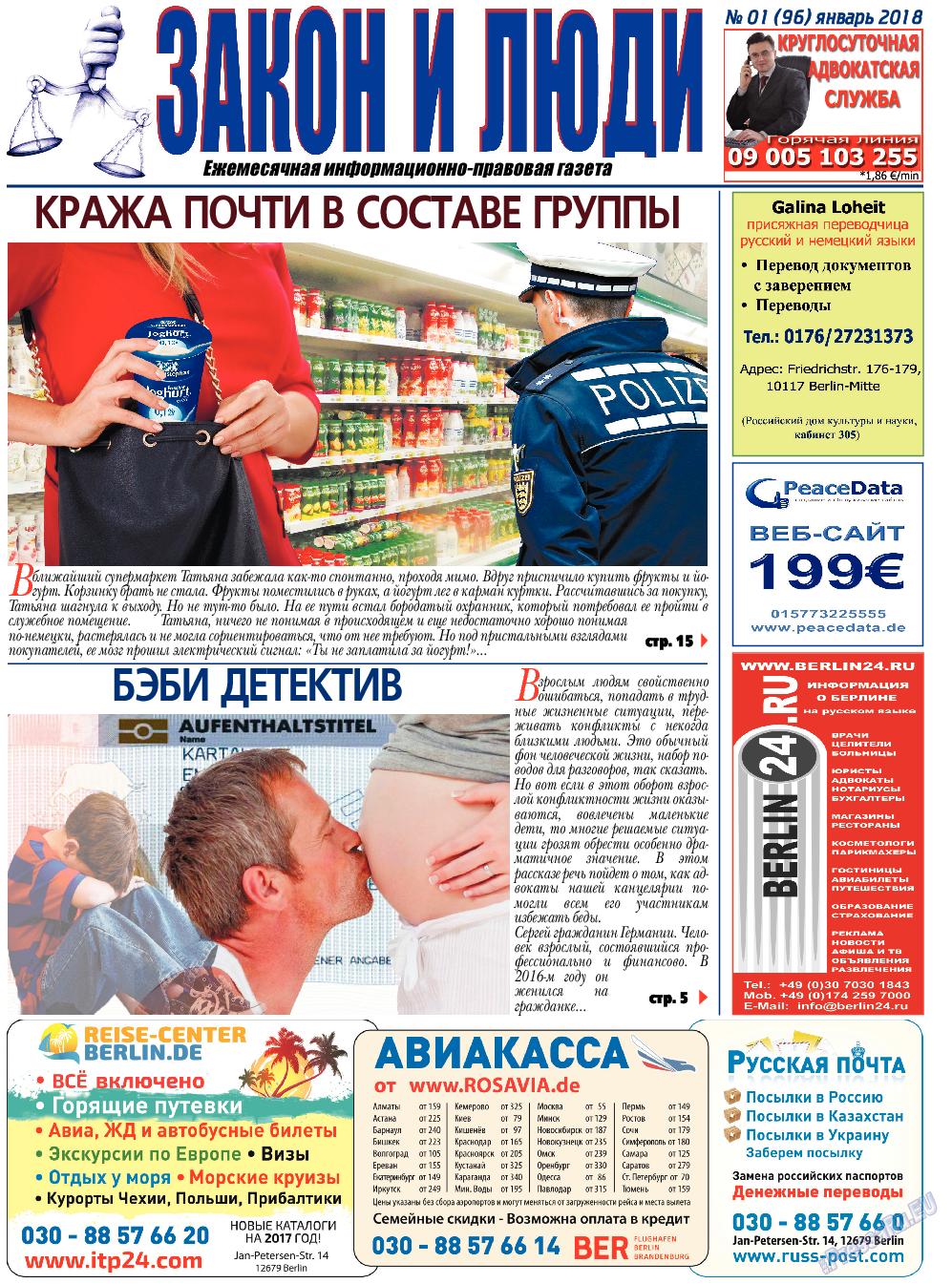 Закон и люди (газета). 2018 год, номер 1, стр. 1