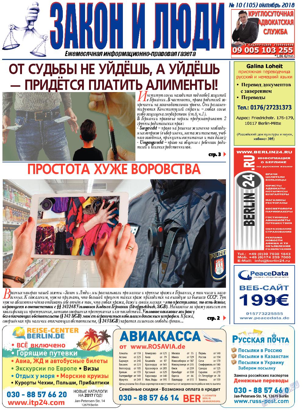 Закон и люди (газета). 2018 год, номер 10, стр. 1