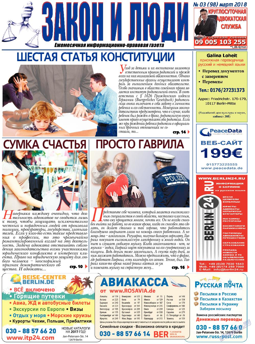Закон и люди (газета). 2018 год, номер 3, стр. 1