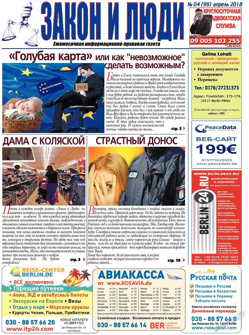 Закон и люди (газета). 2018 год, номер 4, стр. 1