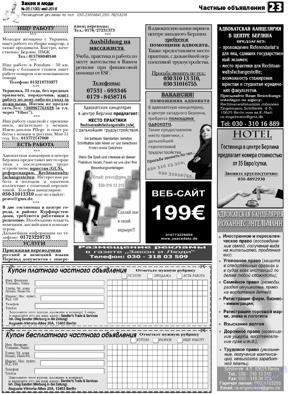 Закон и люди (газета). 2018 год, номер 5, стр. 23