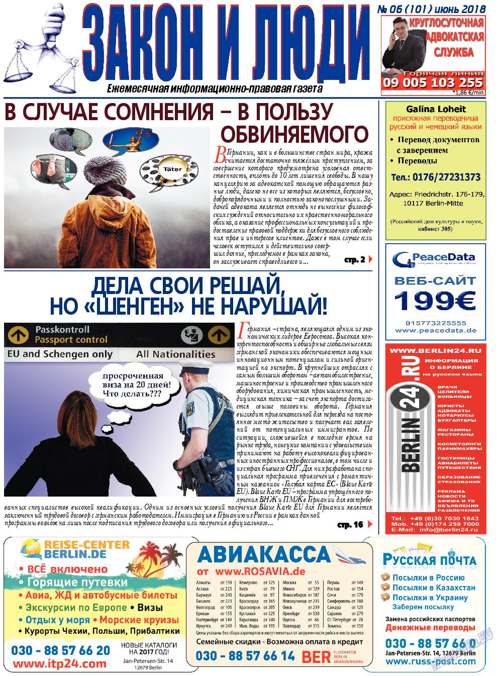 Закон и люди (газета). 2018 год, номер 6, стр. 1