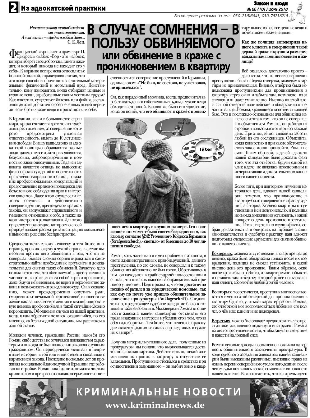 Закон и люди (газета). 2018 год, номер 6, стр. 2