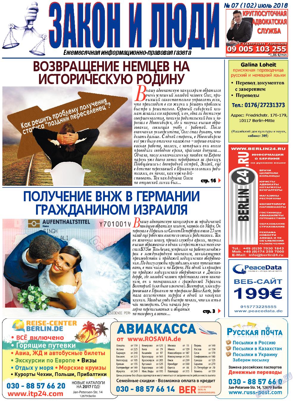 Закон и люди (газета). 2018 год, номер 7, стр. 1