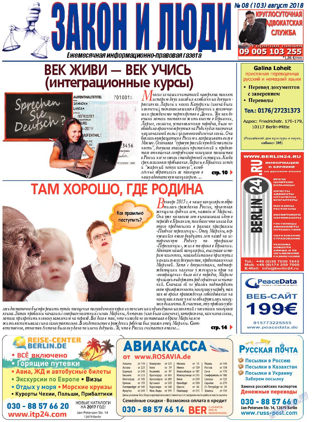 Закон и люди (газета). 2018 год, номер 8, стр. 1