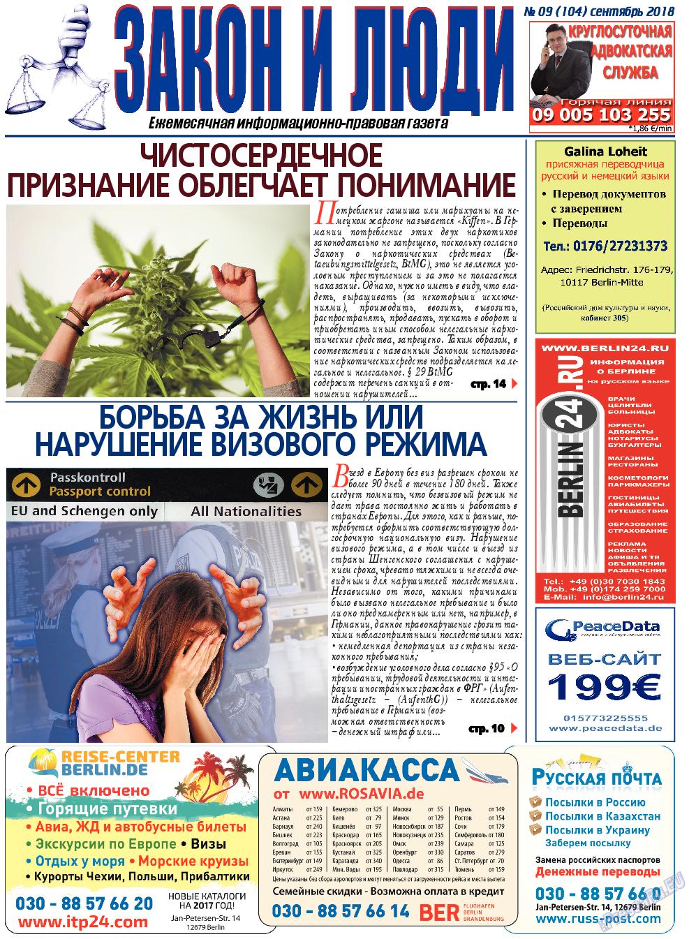 Закон и люди (газета). 2018 год, номер 9, стр. 1