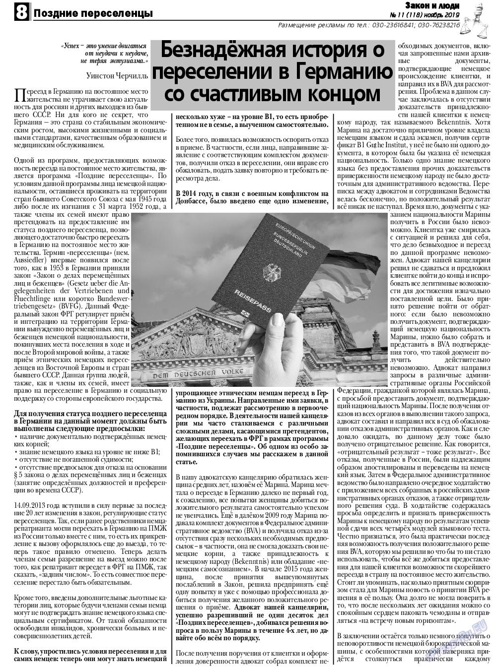 Закон и люди (газета). 2019 год, номер 11, стр. 8