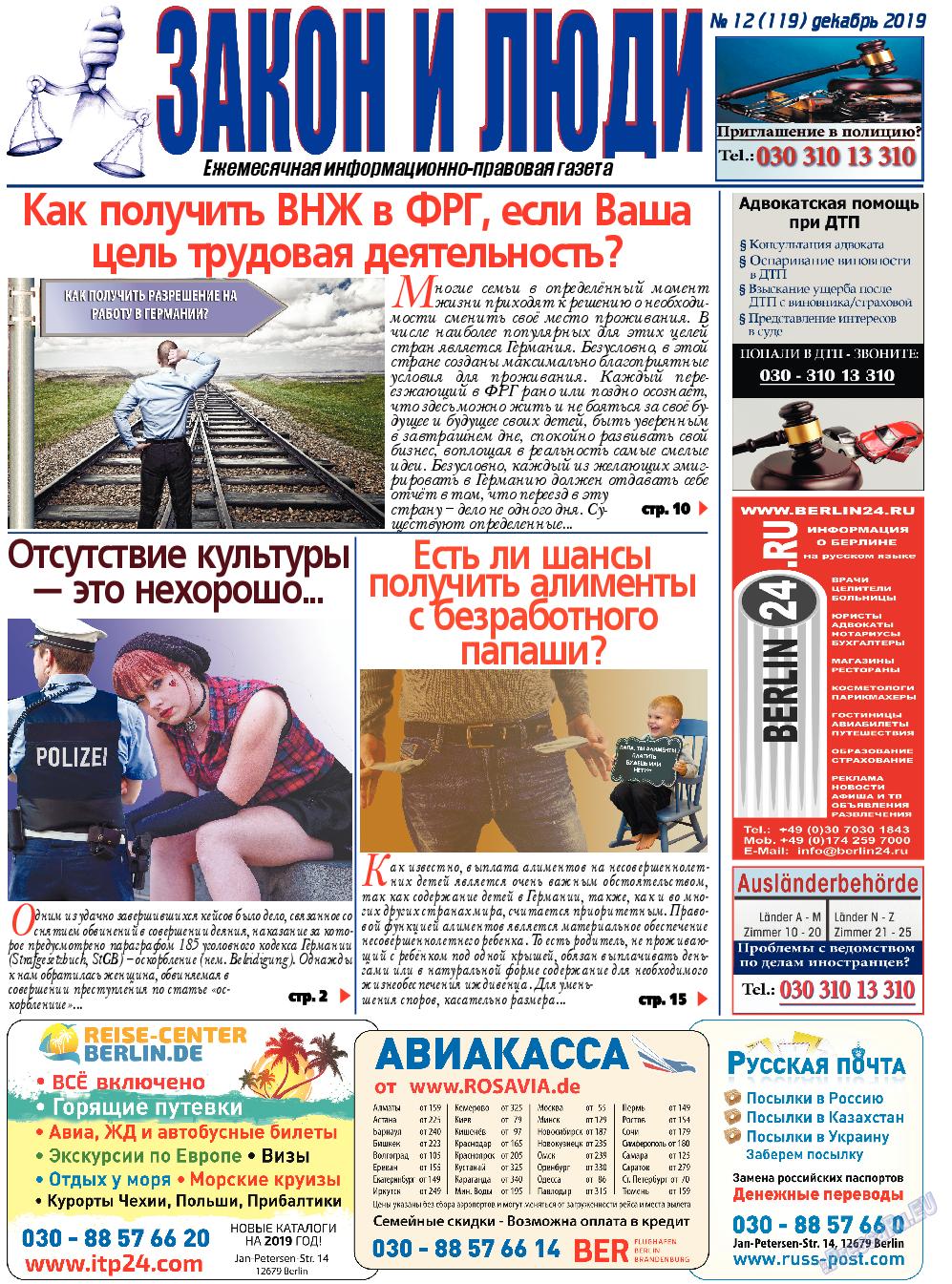 Закон и люди (газета). 2019 год, номер 12, стр. 1