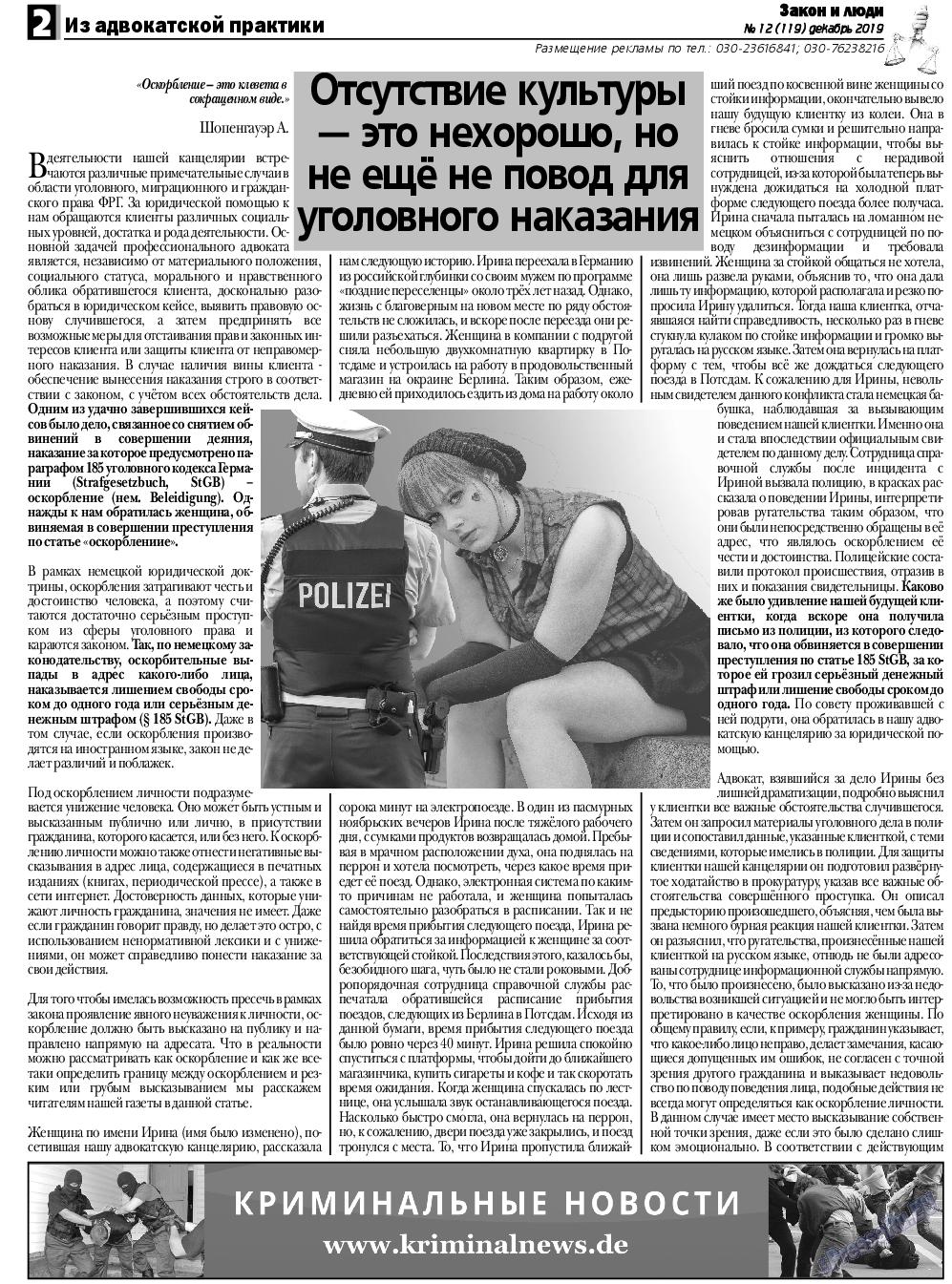 Закон и люди (газета). 2019 год, номер 12, стр. 2
