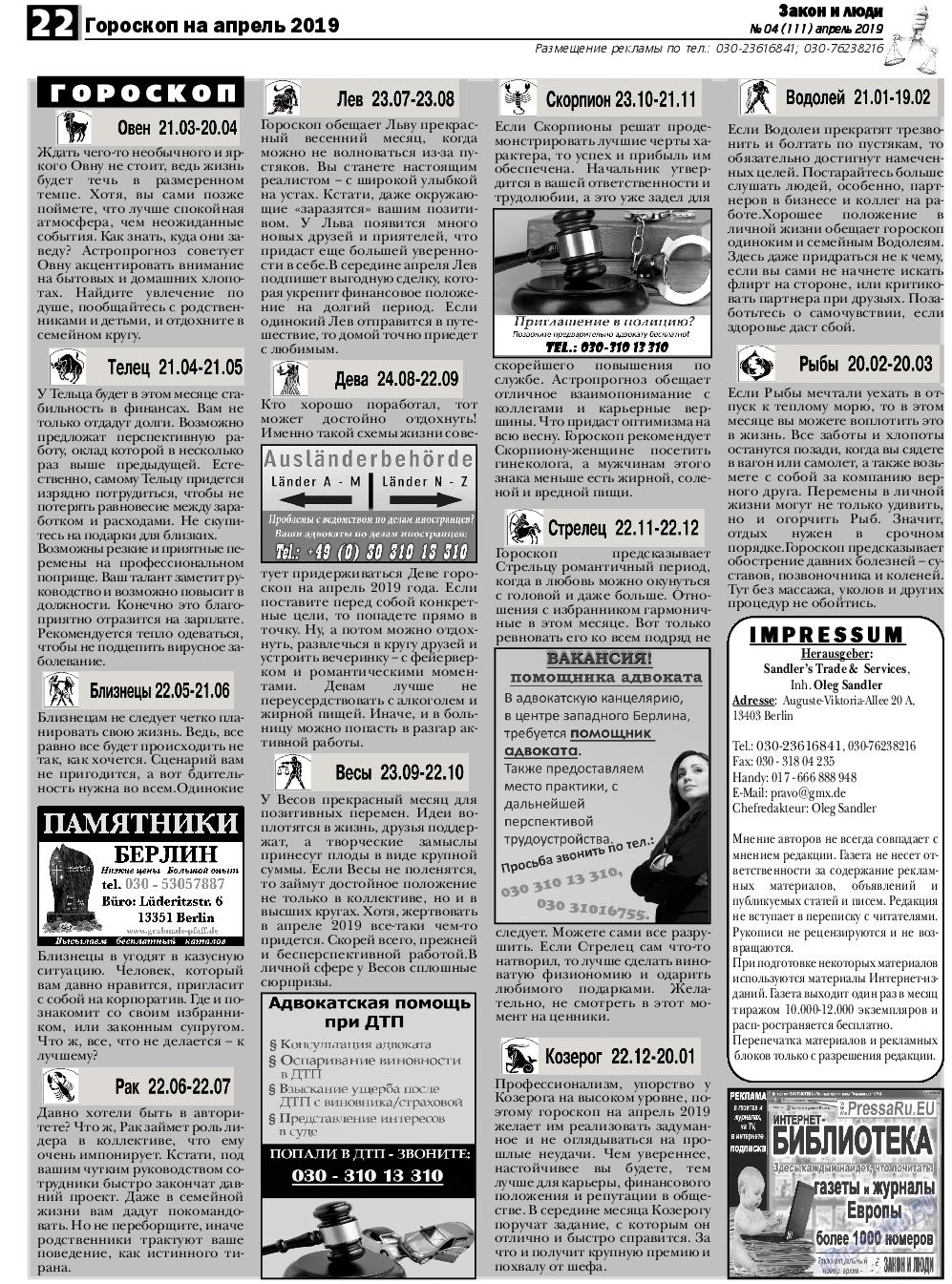 Закон и люди (газета). 2019 год, номер 4, стр. 22