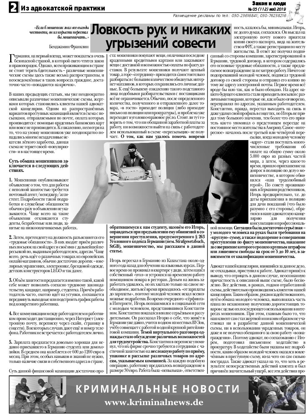 Закон и люди (газета). 2019 год, номер 5, стр. 2