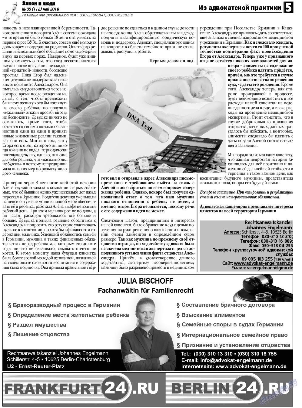 Закон и люди (газета). 2019 год, номер 5, стр. 5
