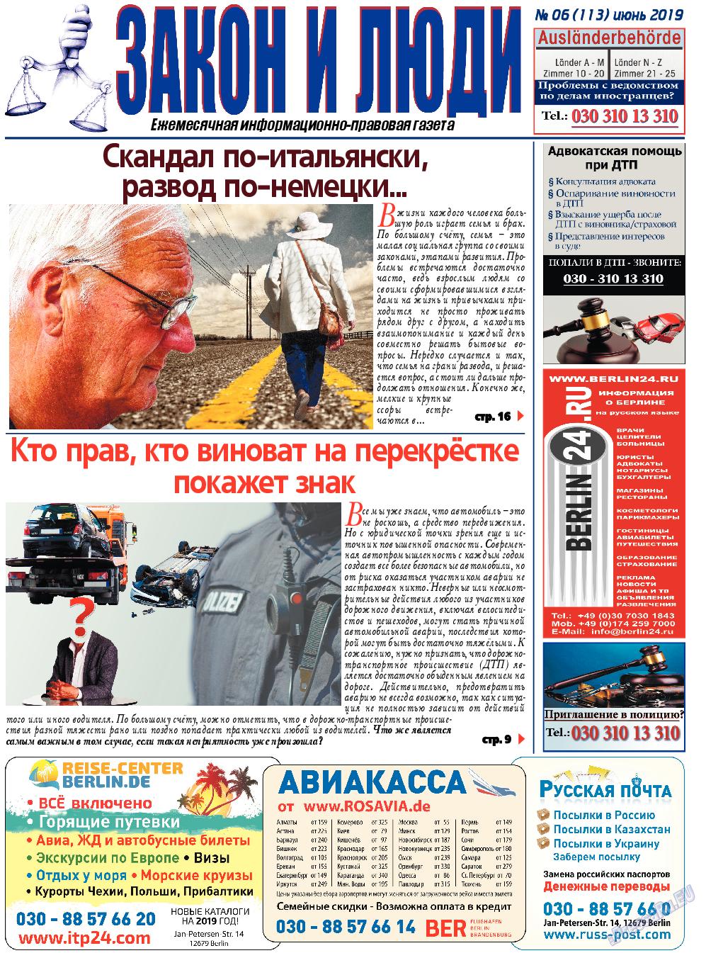 Закон и люди (газета). 2019 год, номер 6, стр. 1