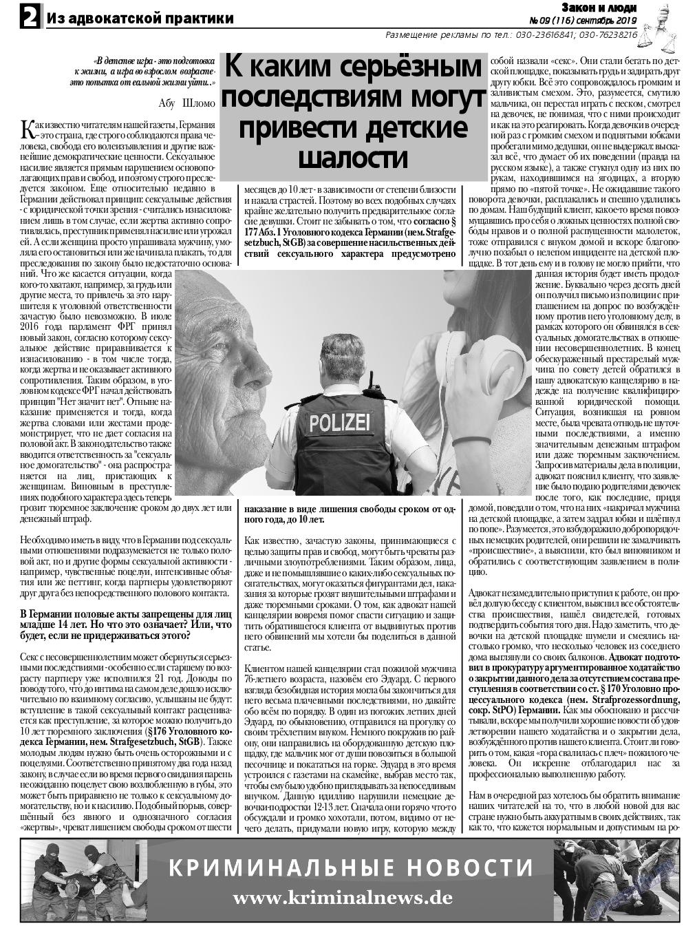 Закон и люди (газета). 2019 год, номер 9, стр. 2
