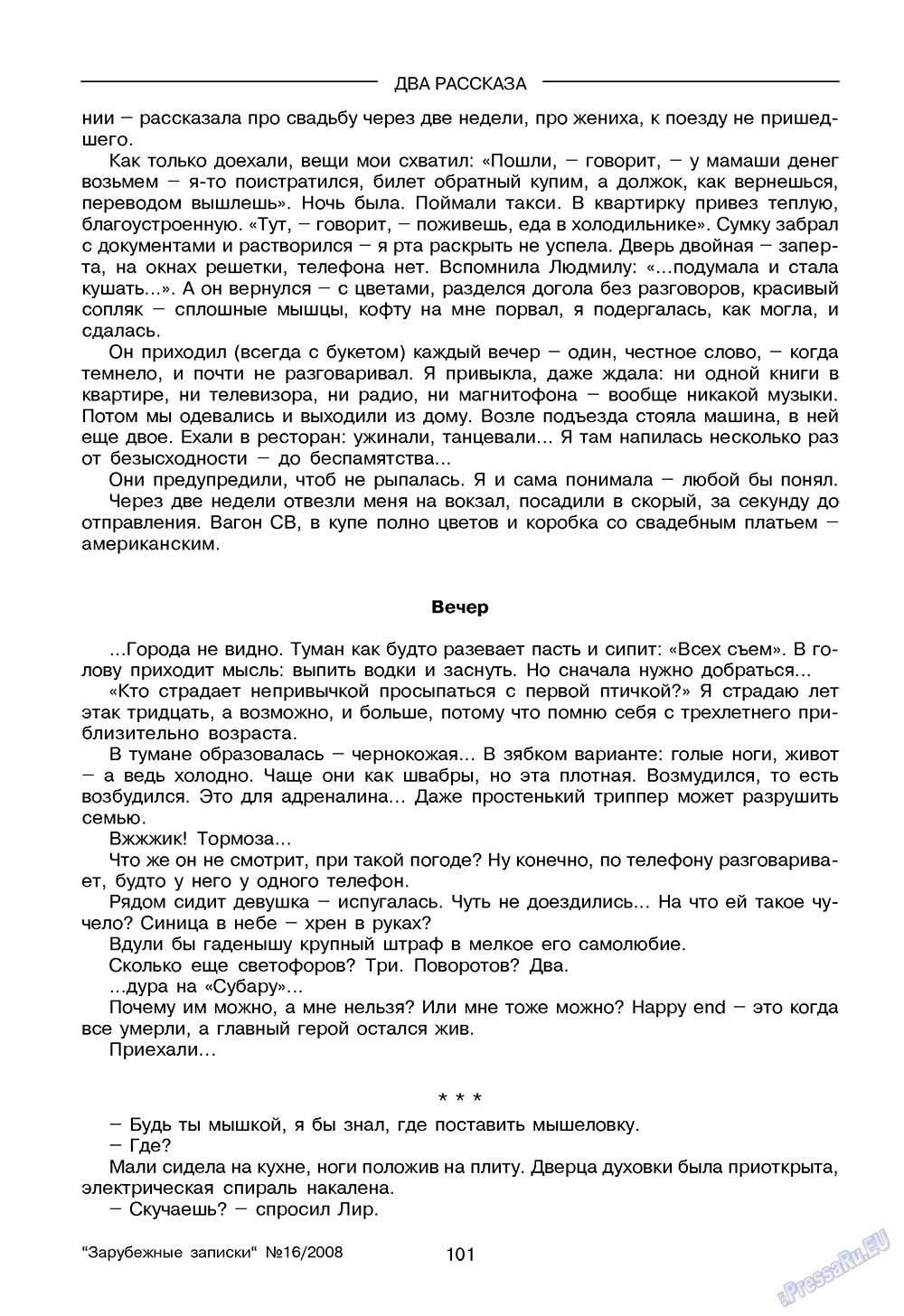 Зарубежные записки (журнал). 2008 год, номер 4, стр. 103
