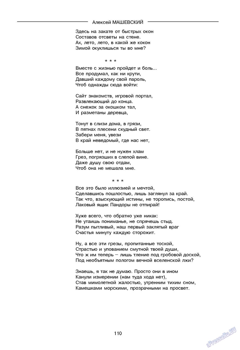Зарубежные записки (журнал). 2008 год, номер 4, стр. 112
