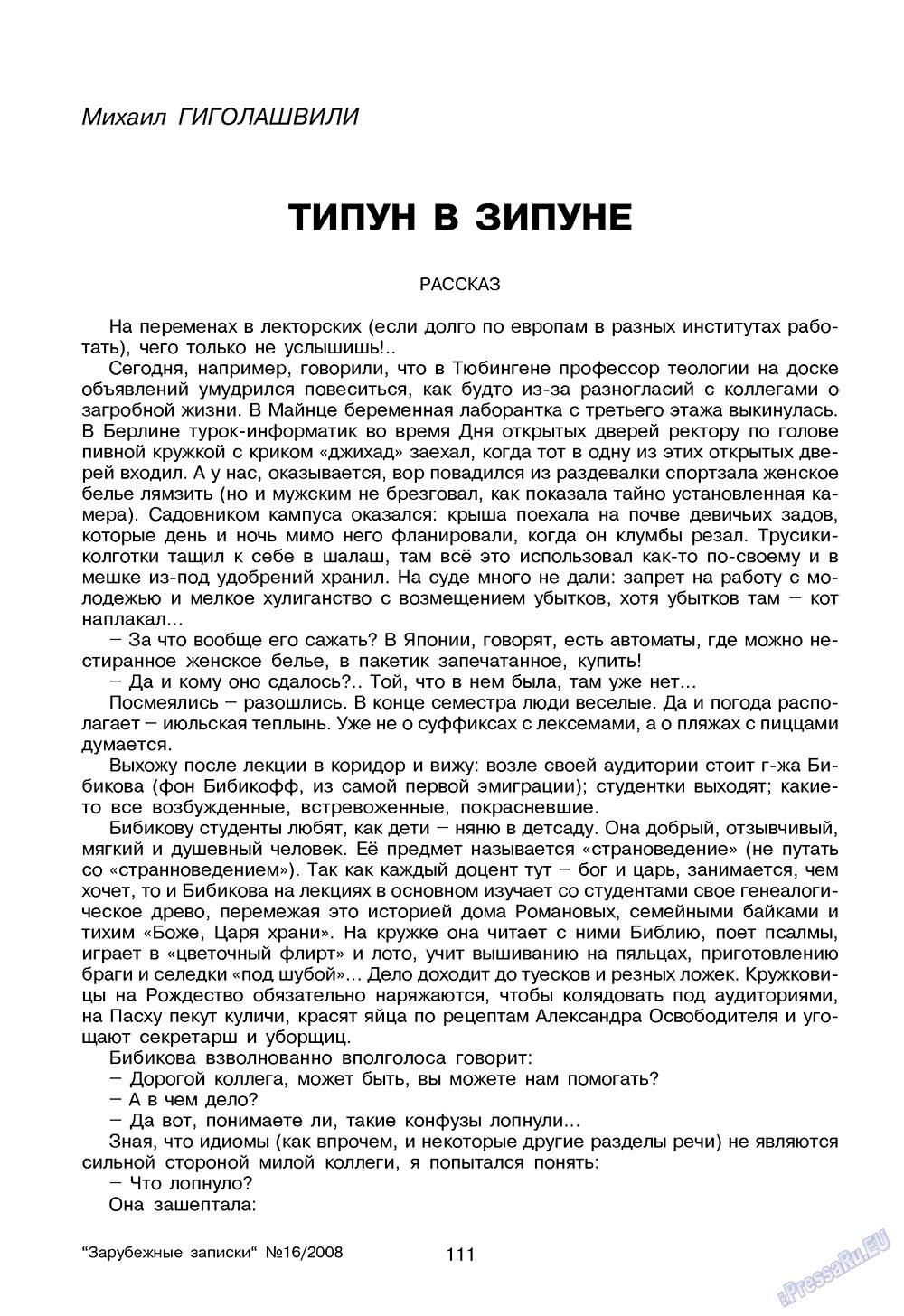 Зарубежные записки (журнал). 2008 год, номер 4, стр. 113