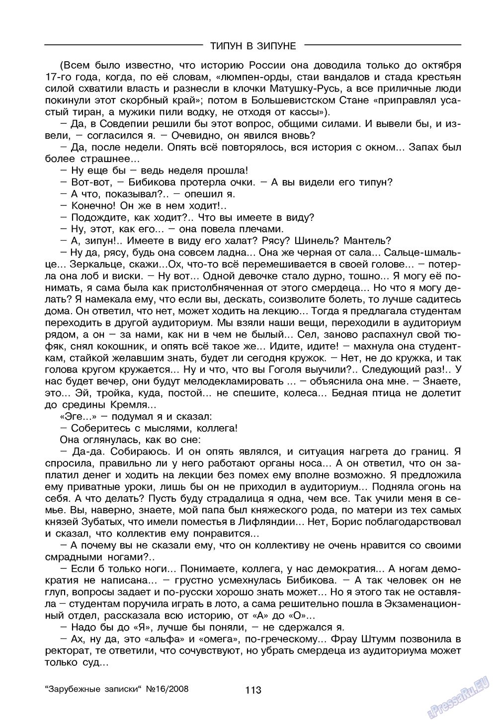 Зарубежные записки (журнал). 2008 год, номер 4, стр. 115