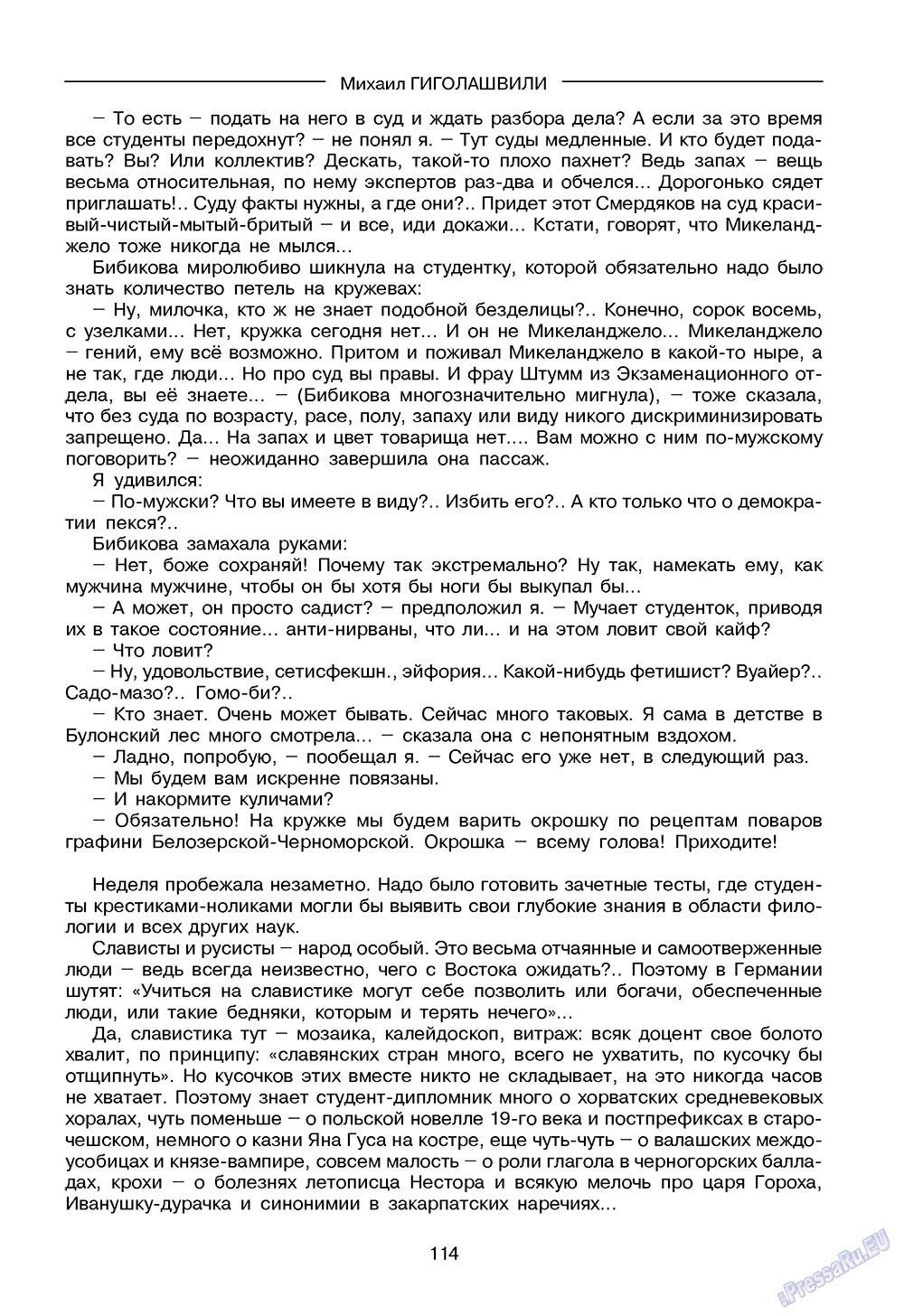 Зарубежные записки (журнал). 2008 год, номер 4, стр. 116
