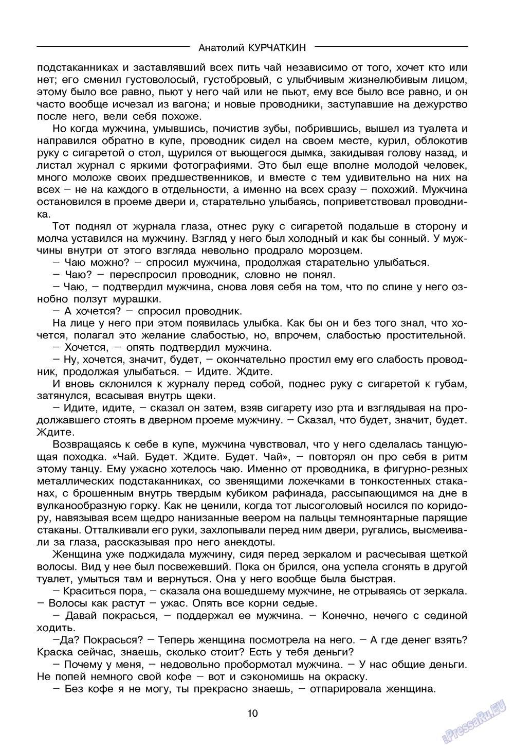 Зарубежные записки (журнал). 2008 год, номер 4, стр. 12