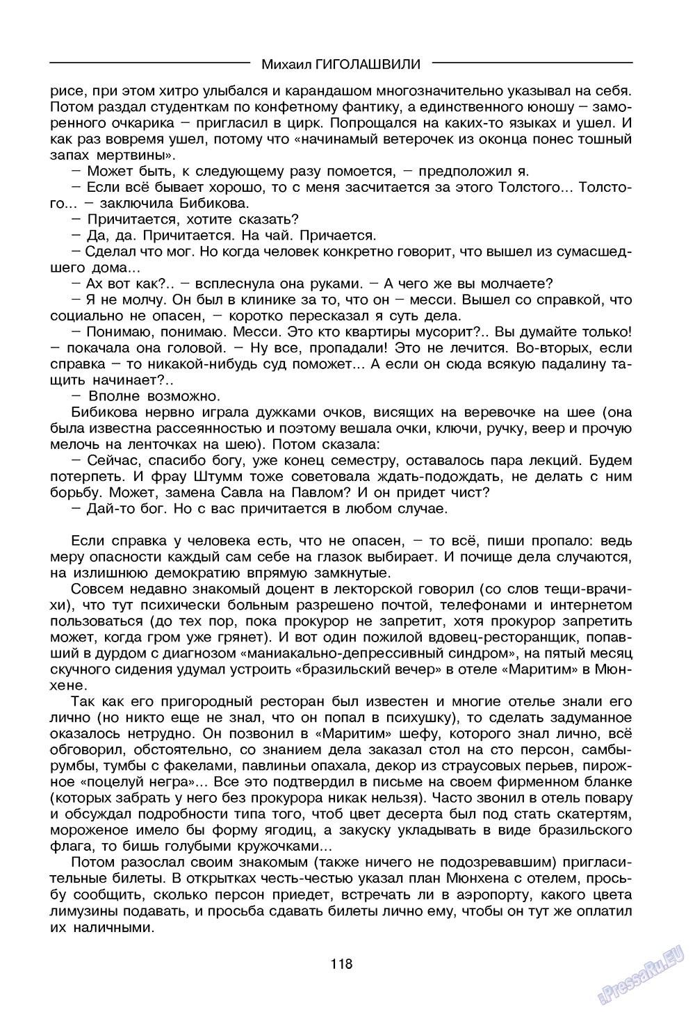 Зарубежные записки (журнал). 2008 год, номер 4, стр. 120