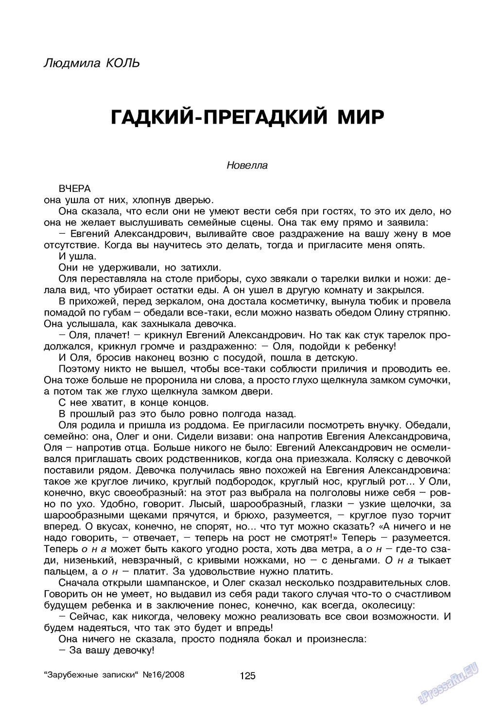 Зарубежные записки (журнал). 2008 год, номер 4, стр. 127