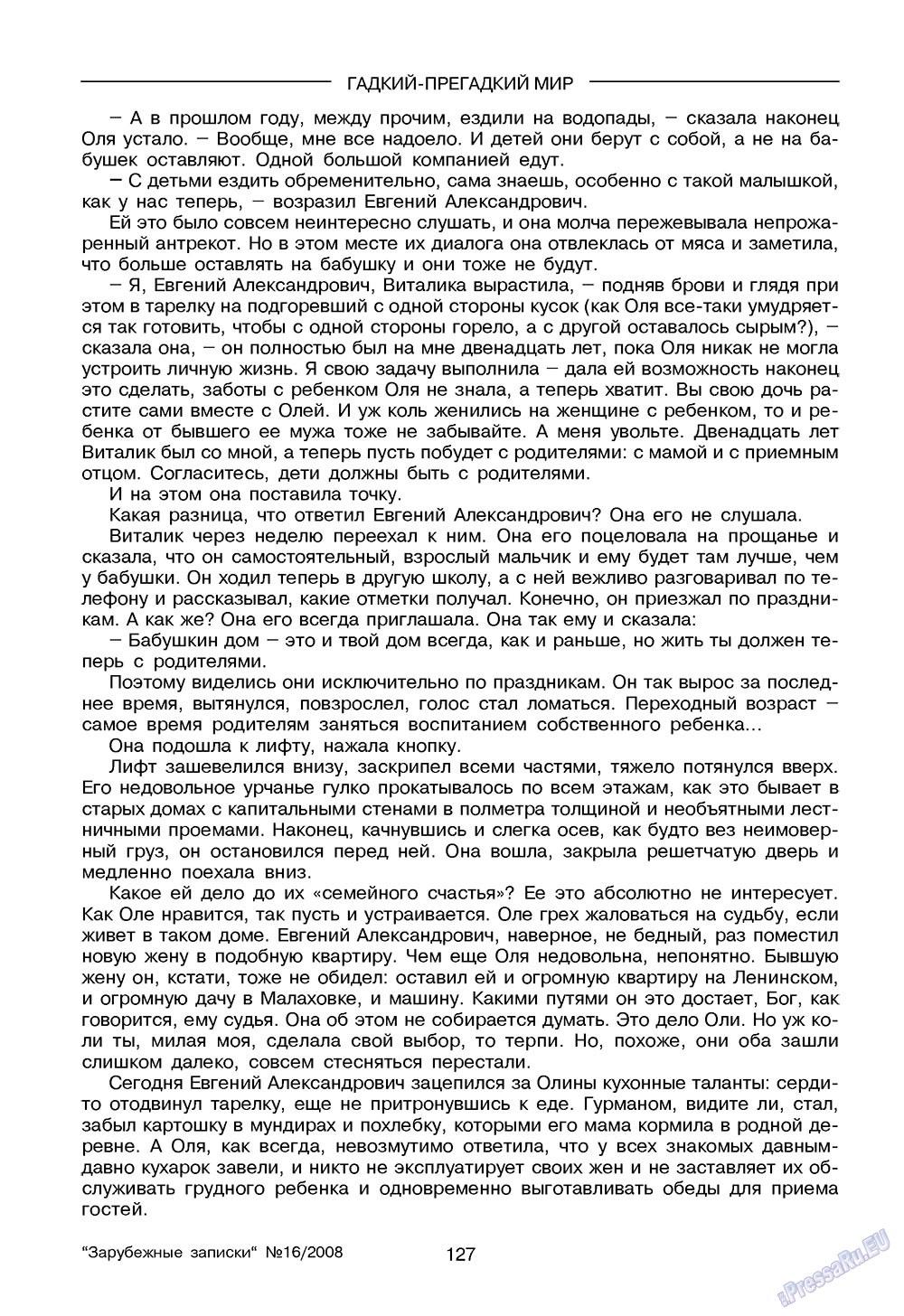 Зарубежные записки (журнал). 2008 год, номер 4, стр. 129