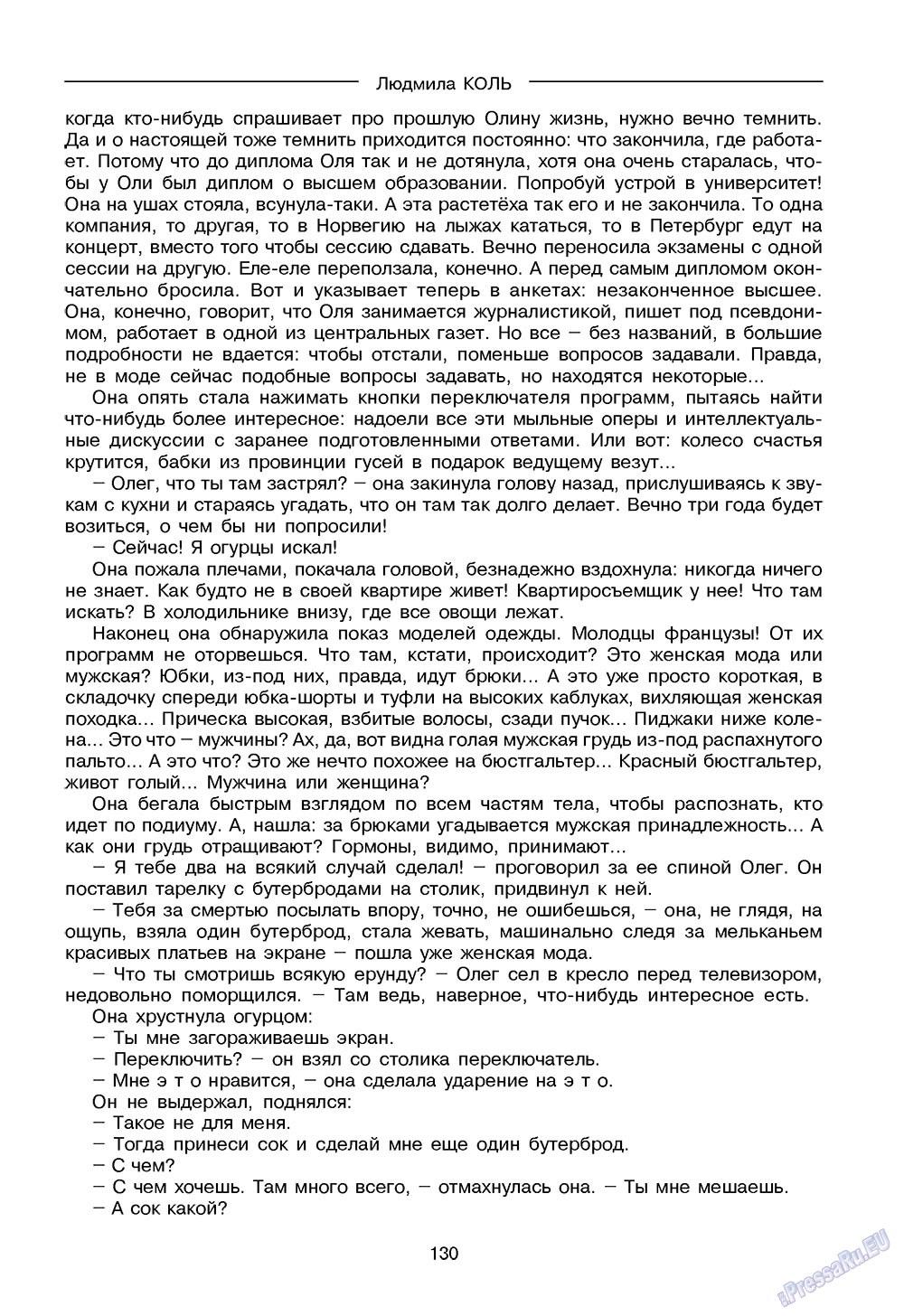 Зарубежные записки (журнал). 2008 год, номер 4, стр. 132