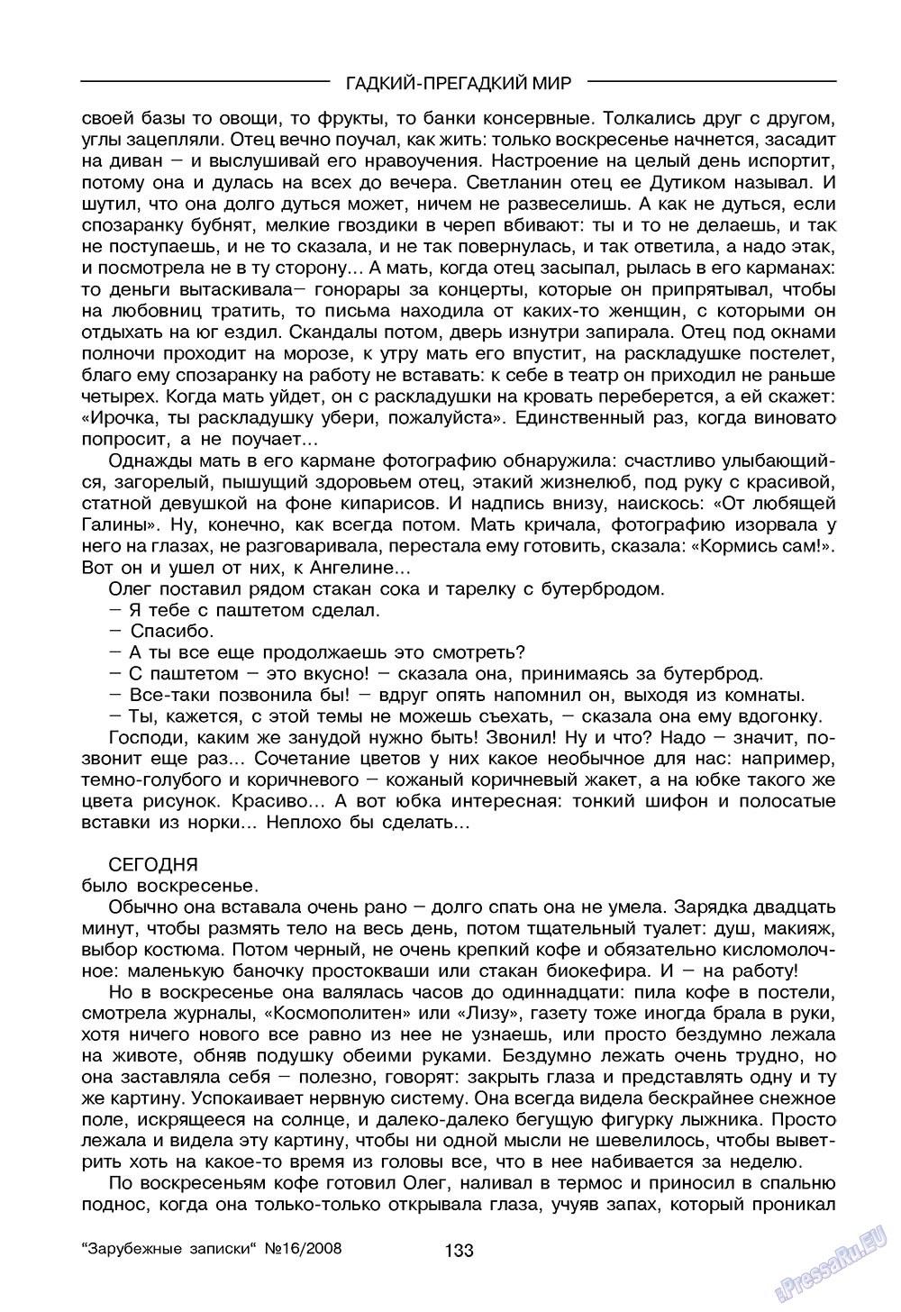 Зарубежные записки (журнал). 2008 год, номер 4, стр. 135