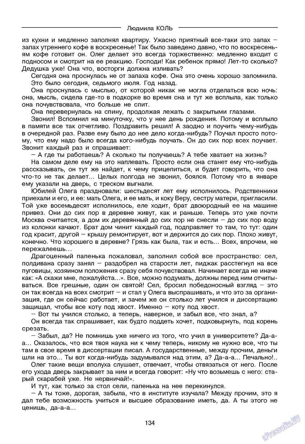 Зарубежные записки (журнал). 2008 год, номер 4, стр. 136