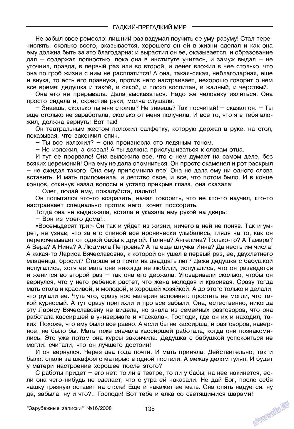 Зарубежные записки (журнал). 2008 год, номер 4, стр. 137