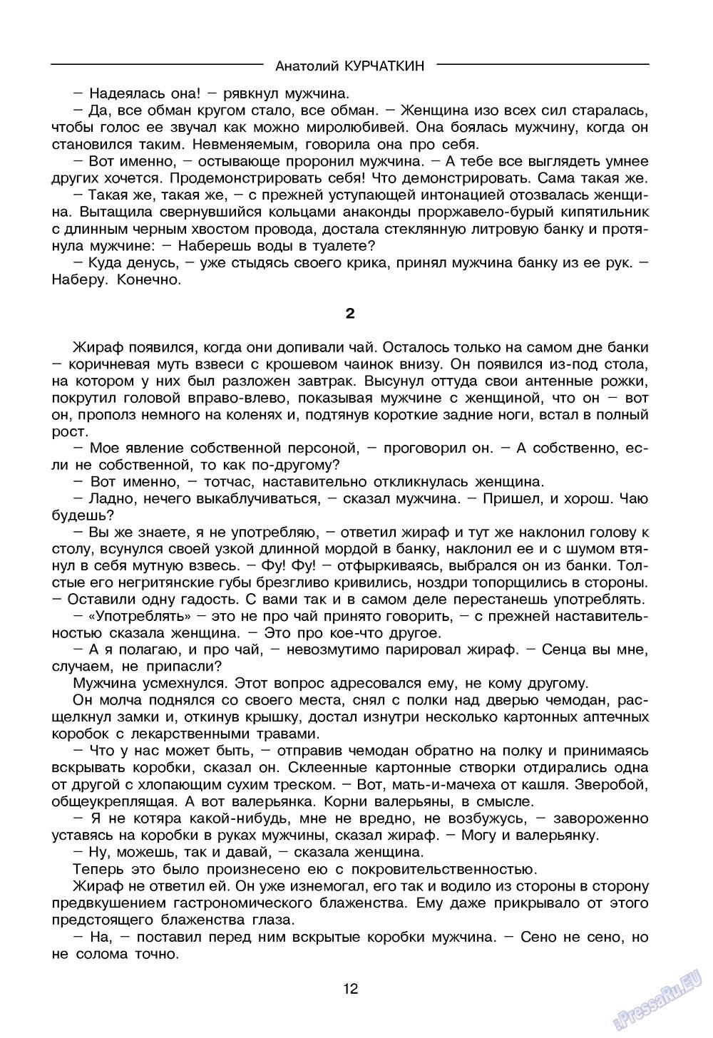 Зарубежные записки (журнал). 2008 год, номер 4, стр. 14