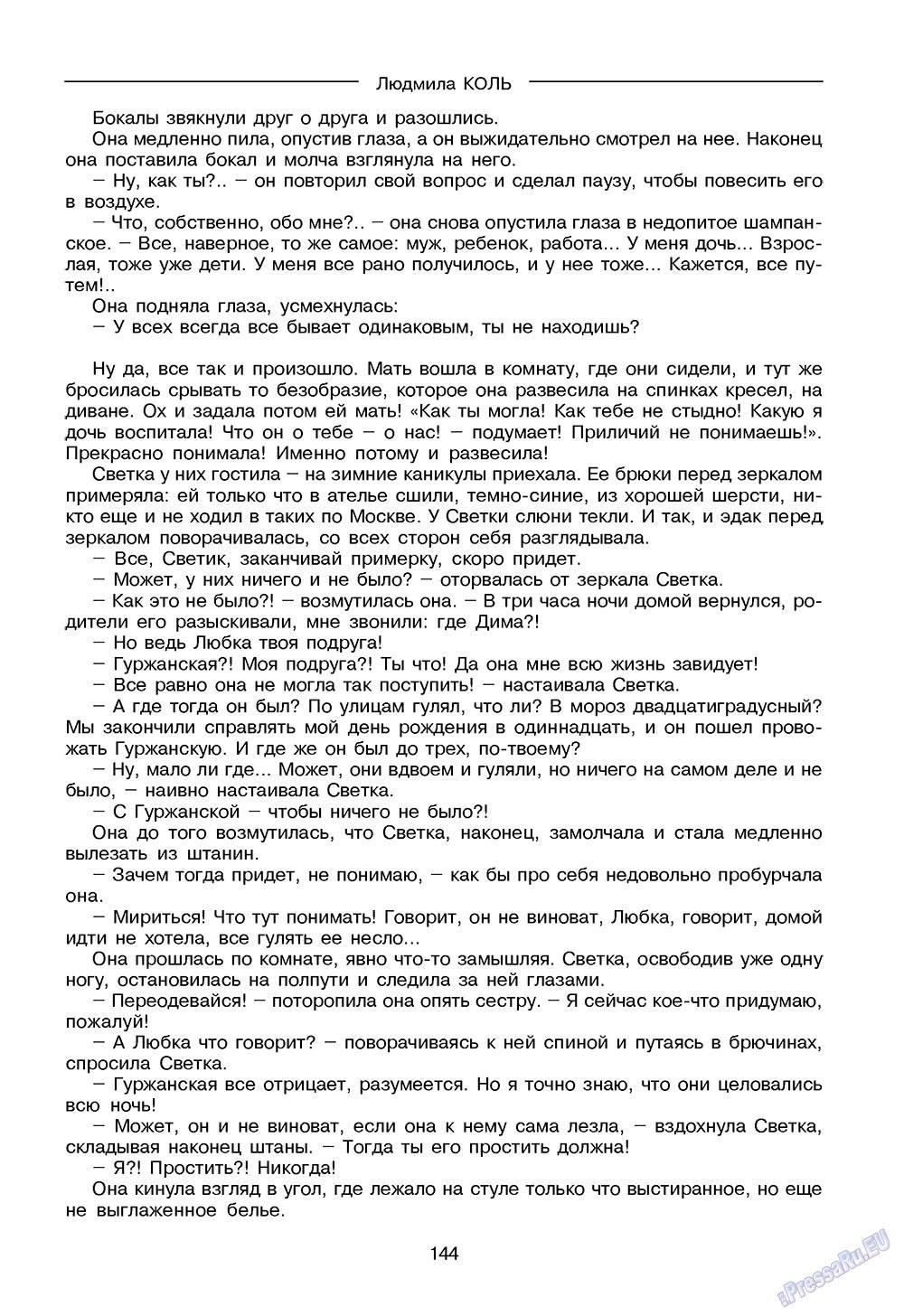 Зарубежные записки (журнал). 2008 год, номер 4, стр. 146