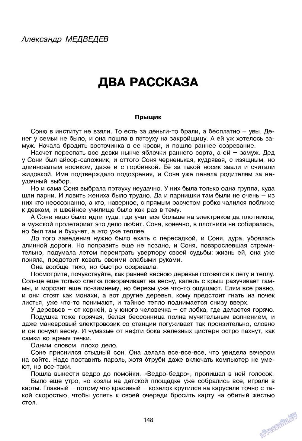 Зарубежные записки (журнал). 2008 год, номер 4, стр. 150