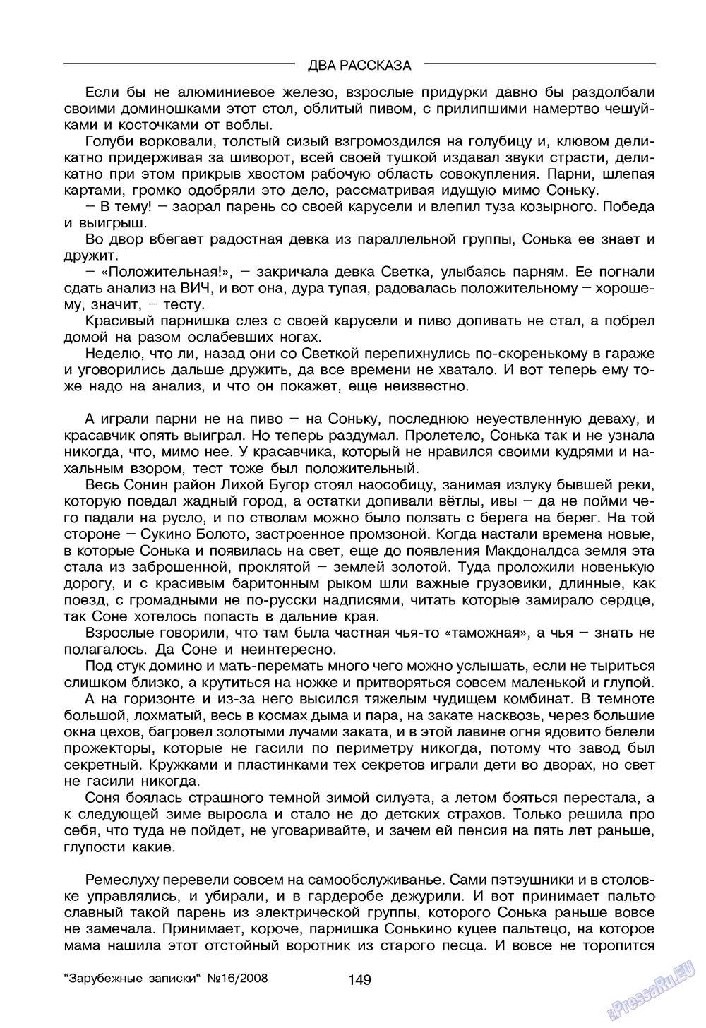 Зарубежные записки (журнал). 2008 год, номер 4, стр. 151