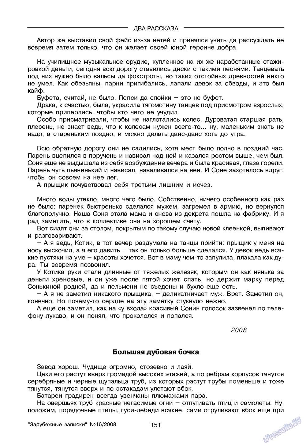 Зарубежные записки (журнал). 2008 год, номер 4, стр. 153