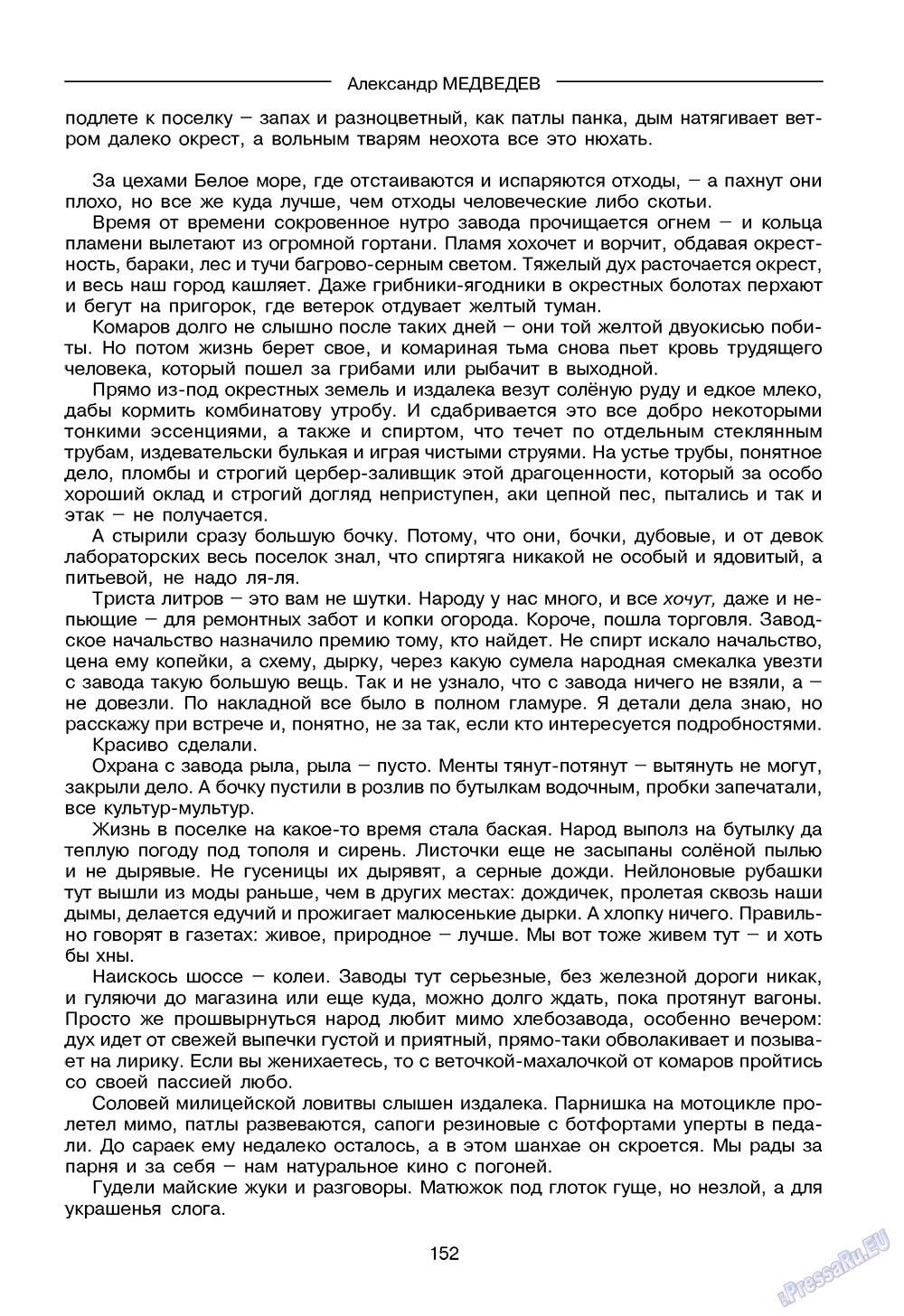 Зарубежные записки (журнал). 2008 год, номер 4, стр. 154