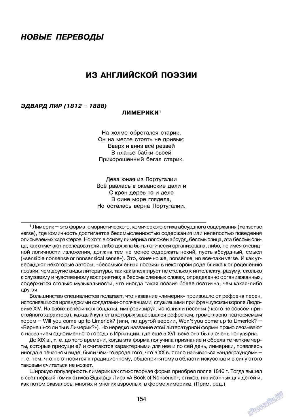 Зарубежные записки (журнал). 2008 год, номер 4, стр. 156