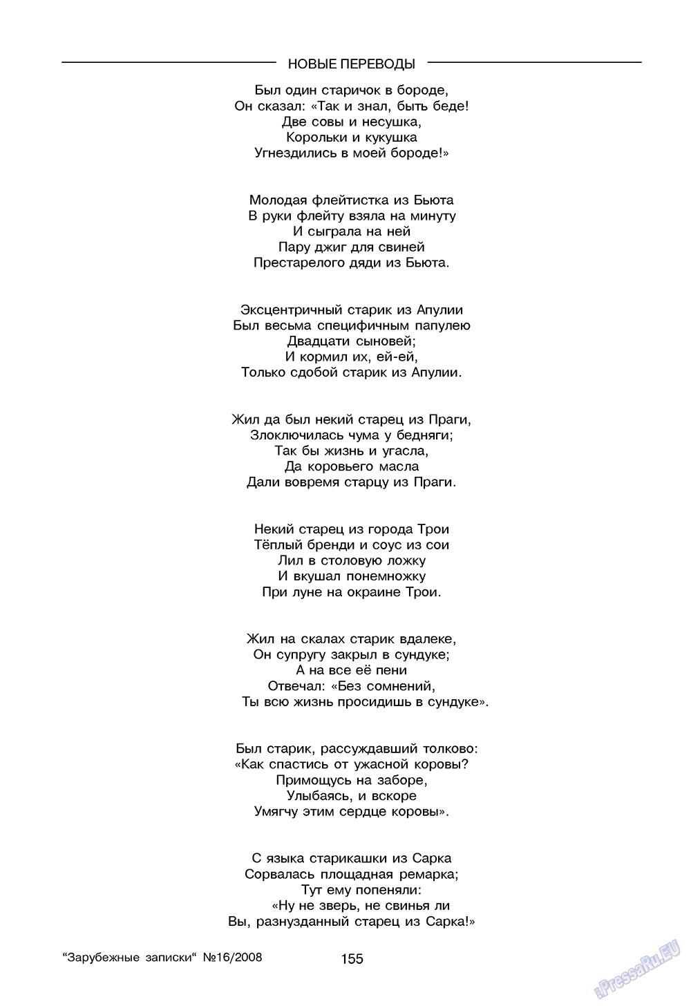 Зарубежные записки (журнал). 2008 год, номер 4, стр. 157