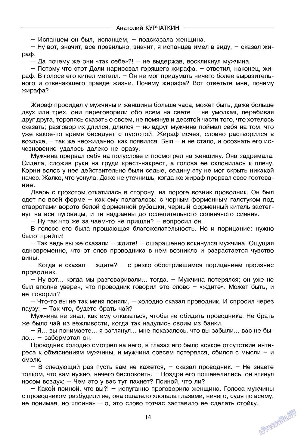 Зарубежные записки (журнал). 2008 год, номер 4, стр. 16