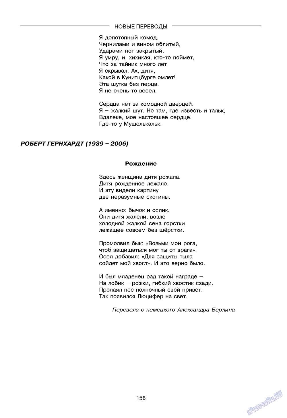 Зарубежные записки (журнал). 2008 год, номер 4, стр. 160