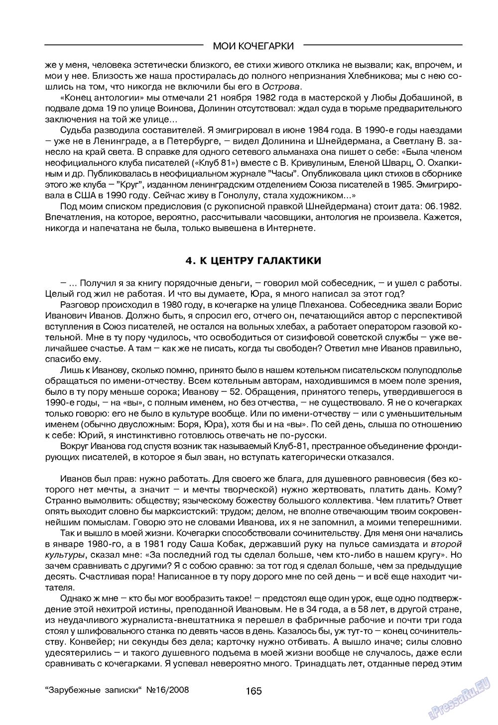 Зарубежные записки (журнал). 2008 год, номер 4, стр. 167