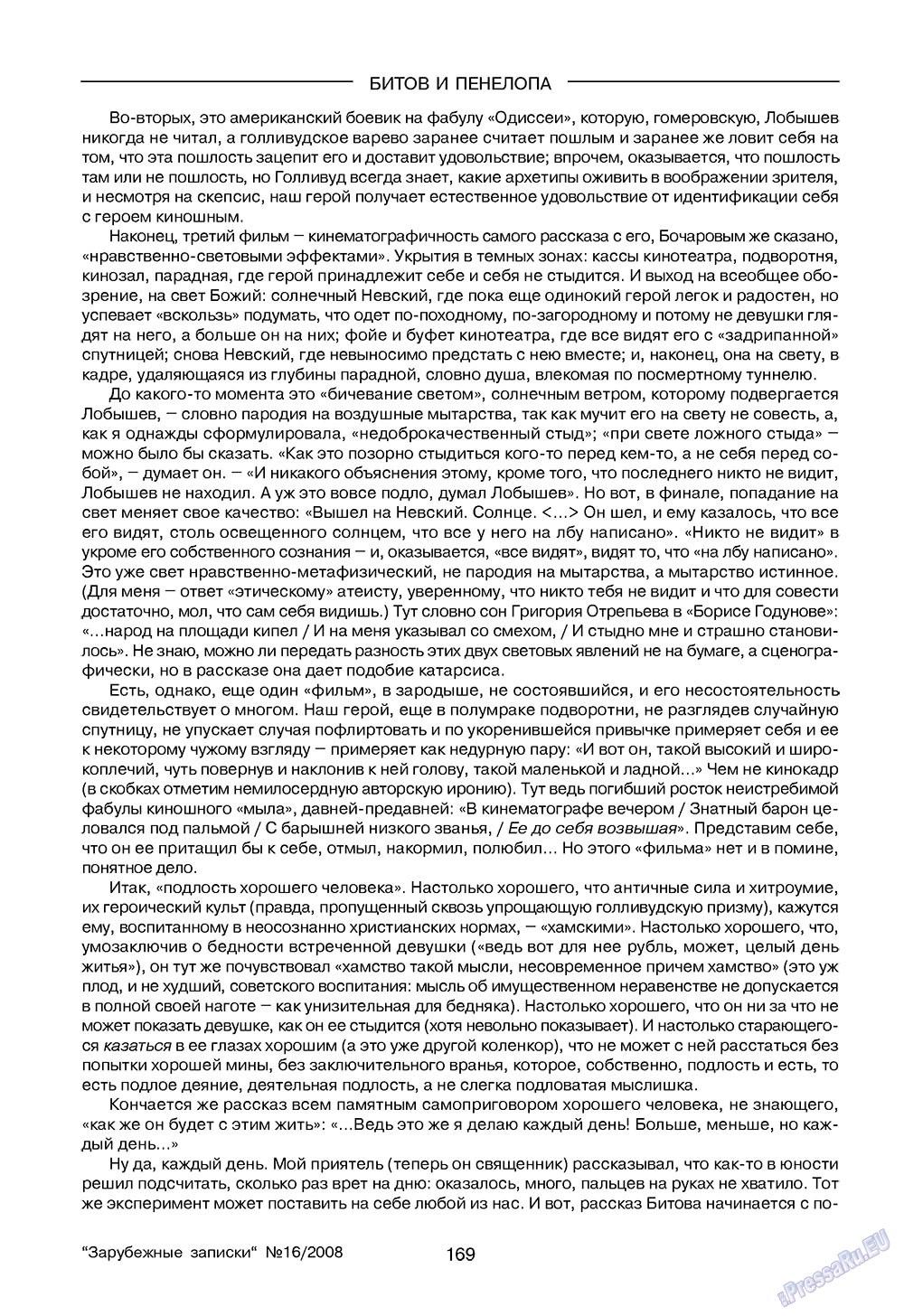 Зарубежные записки (журнал). 2008 год, номер 4, стр. 171