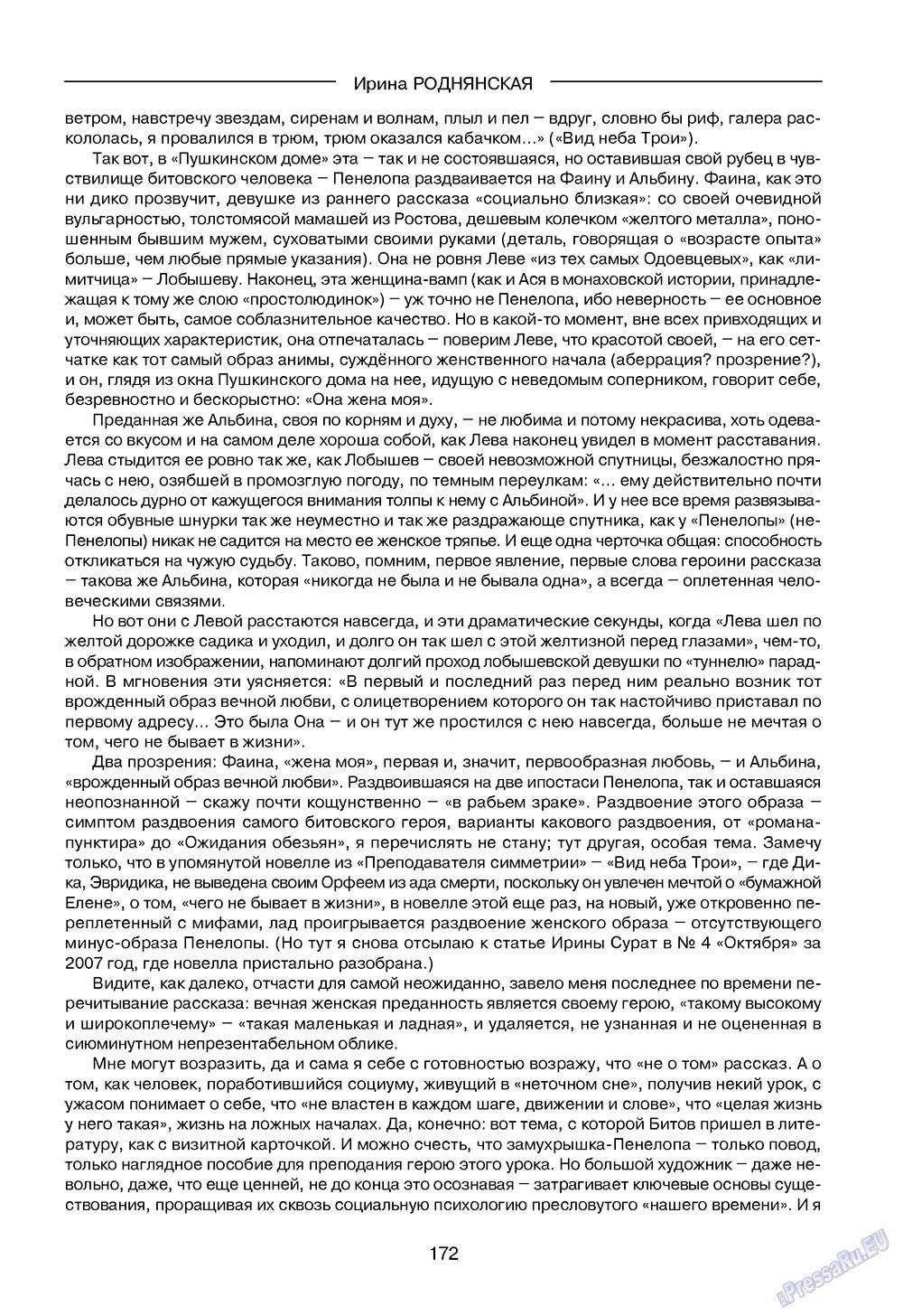 Зарубежные записки (журнал). 2008 год, номер 4, стр. 174