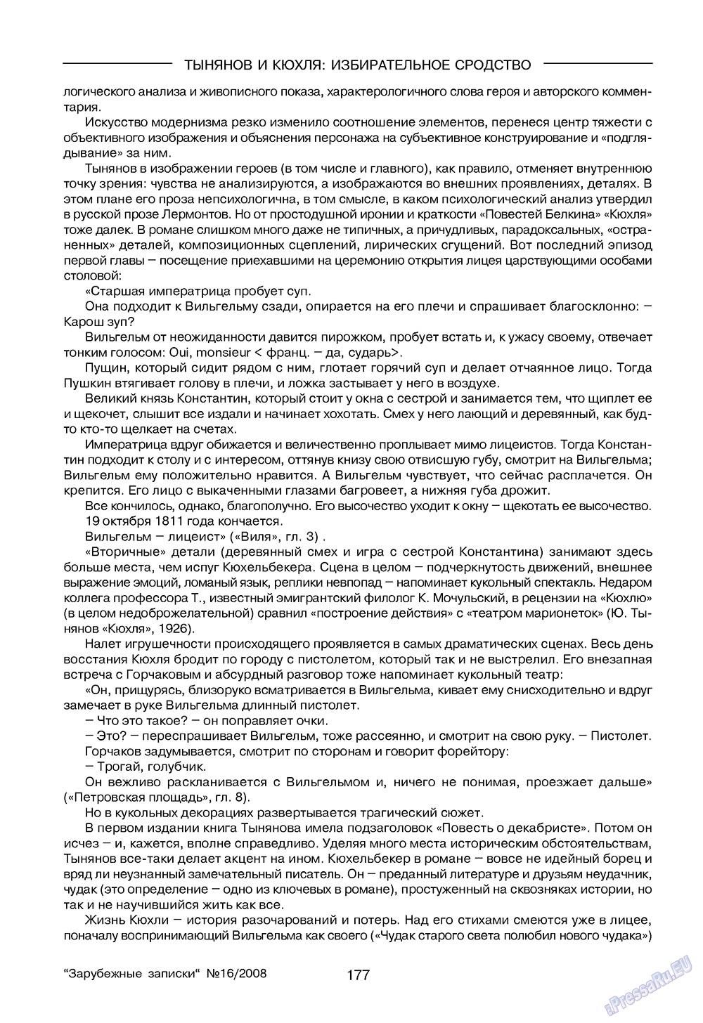Зарубежные записки (журнал). 2008 год, номер 4, стр. 179