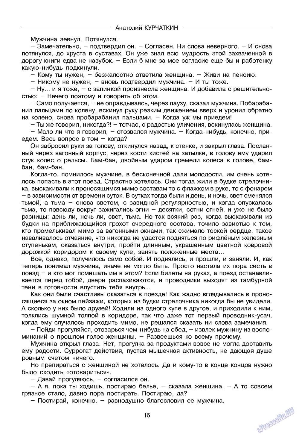 Зарубежные записки (журнал). 2008 год, номер 4, стр. 18