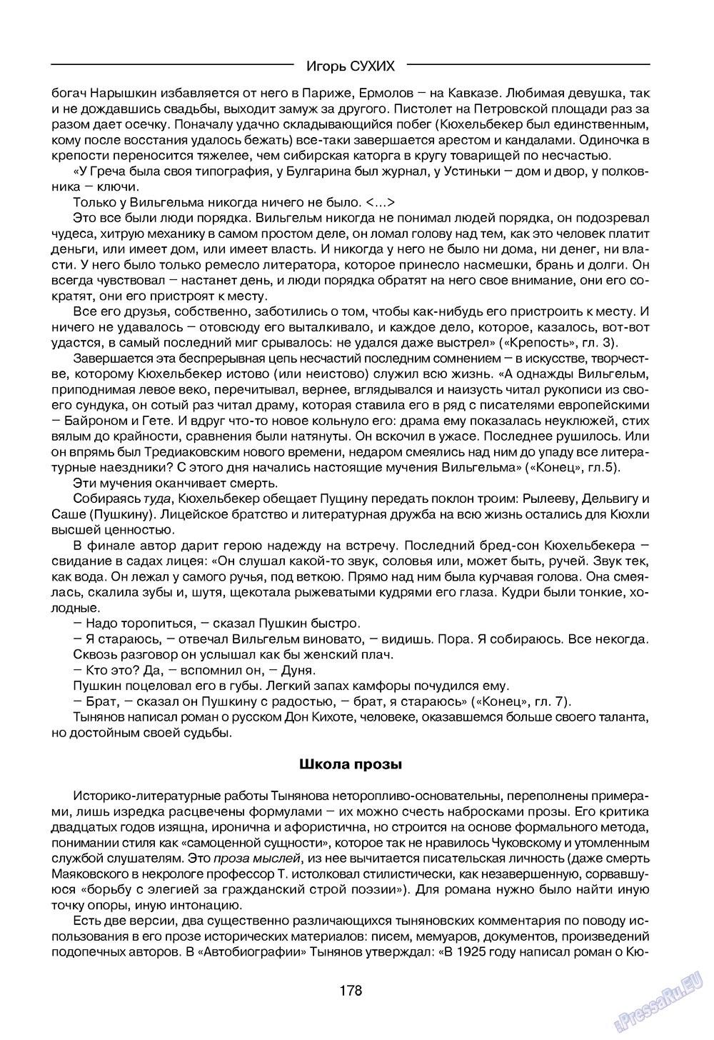 Зарубежные записки (журнал). 2008 год, номер 4, стр. 180