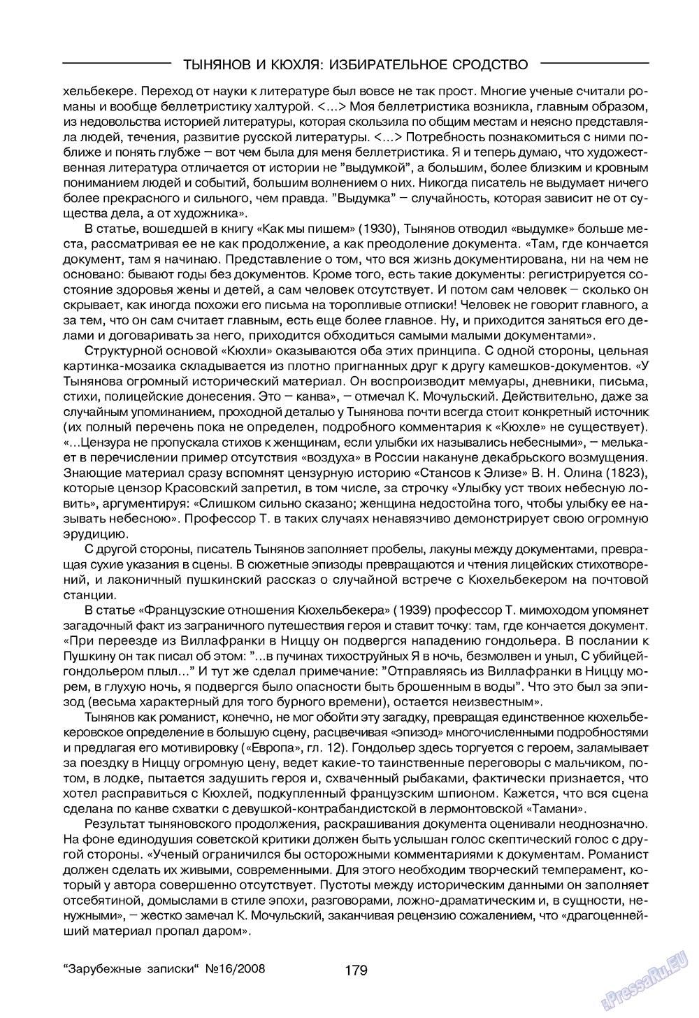 Зарубежные записки (журнал). 2008 год, номер 4, стр. 181